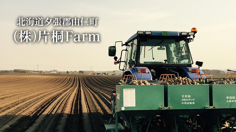 北海道由仁町 片桐Farm