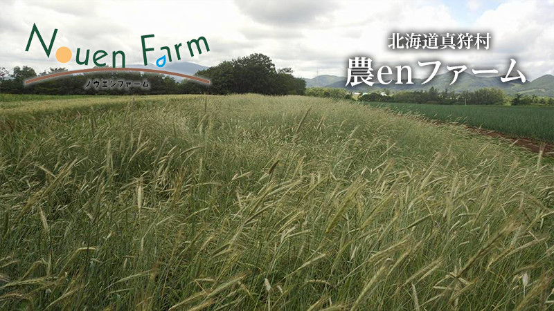 北海道真狩村 農enファーム