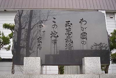 玉ねぎ栽培の石碑