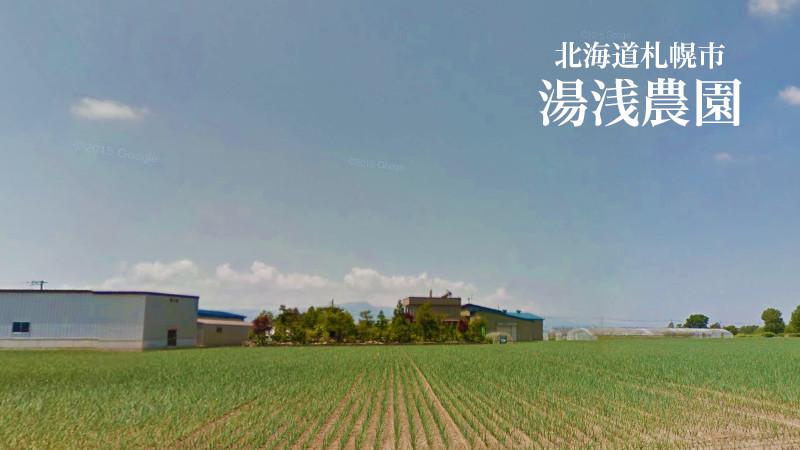 北海道札幌市 湯浅農園