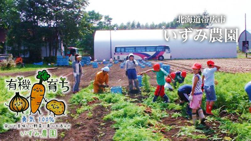 北海道帯広市 いずみ農園