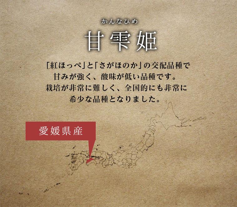 甘雫姫(かんなひめ) 「紅ほっぺ」と「さがほのか」の交配品種で甘みが強く、酸味が低い品種です。